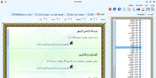 AL-Anvar Portable full screenshot